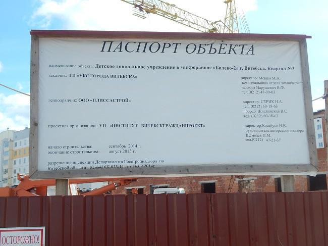 билево, витебск, детский сад