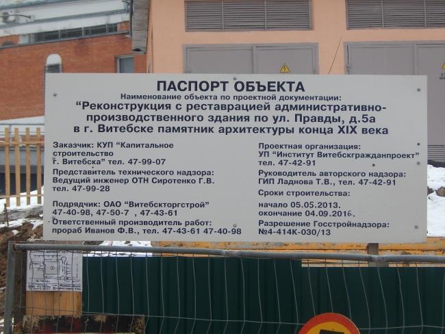 улица правды, паспорт художественного училища