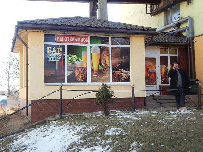 бар живое пиво, витебск, марковщина