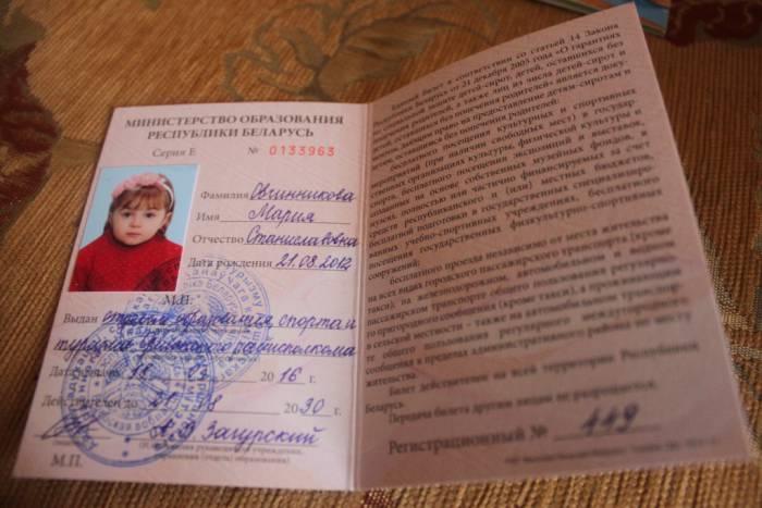 болбасово, документы