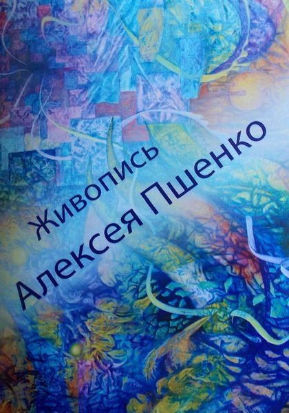 Пшенко, Корженевский