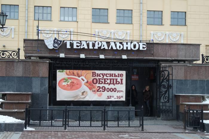 """Кафе """"Театральное"""". Фото Анастасии Вереск"""