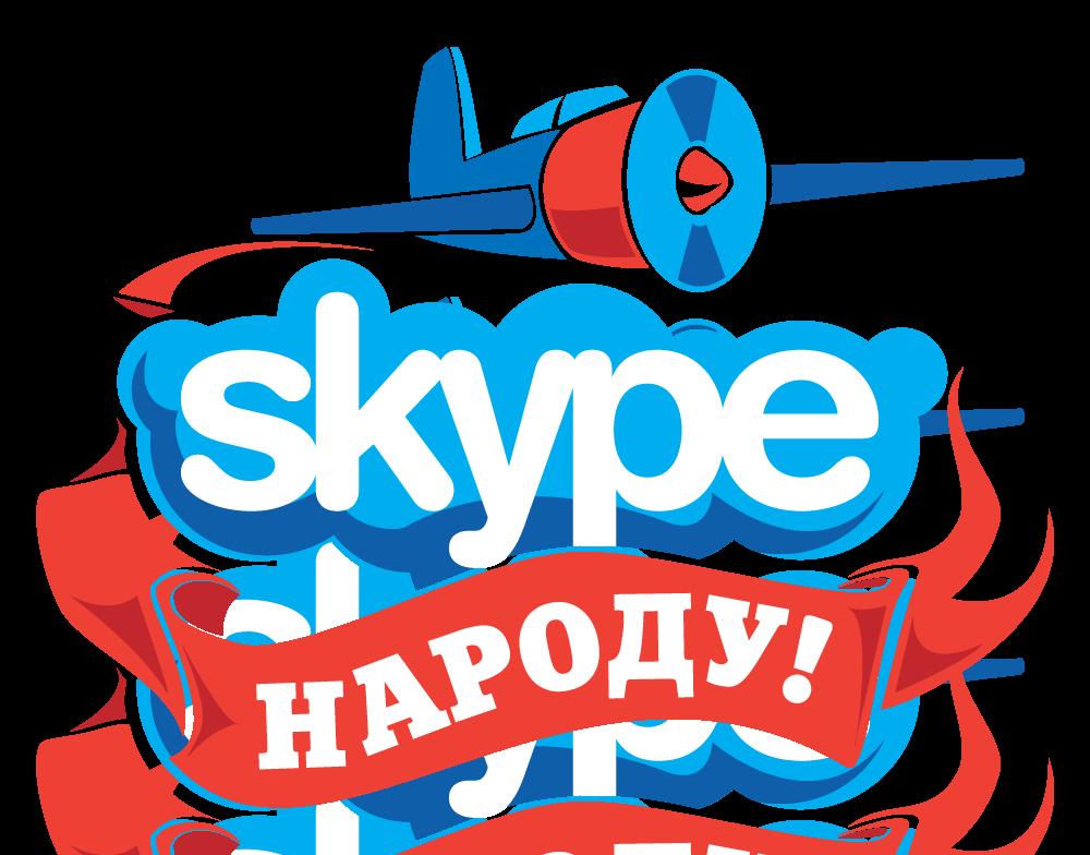 SkypeNaroduCyrLogo