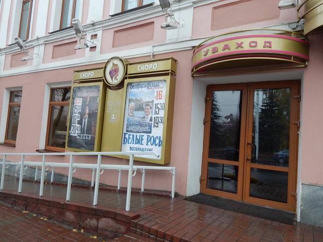 витебск, Дом кино, улица Ленина