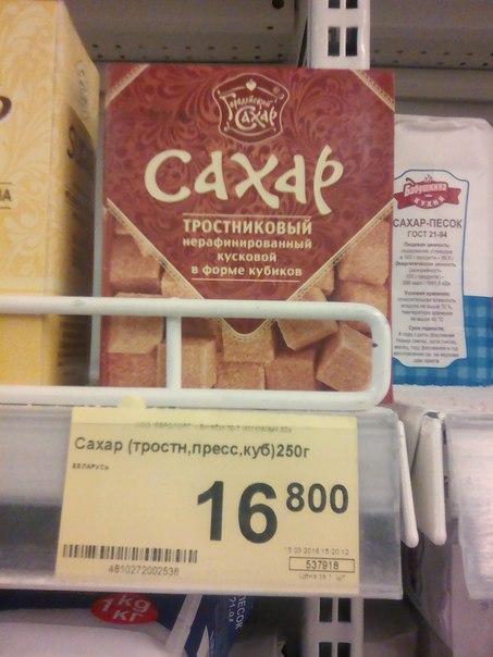 тростниковый сахар, Евроопт, Витебск