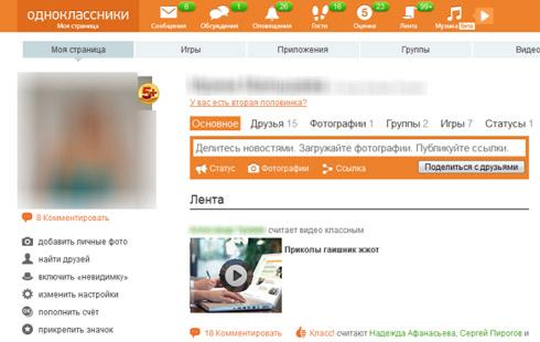 odnoklassniki-vhod-na-sajt-moja-stranica