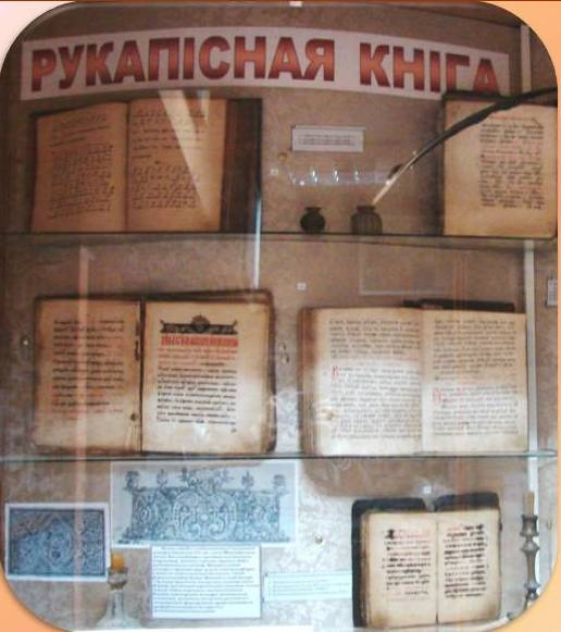 музей книги, миоры