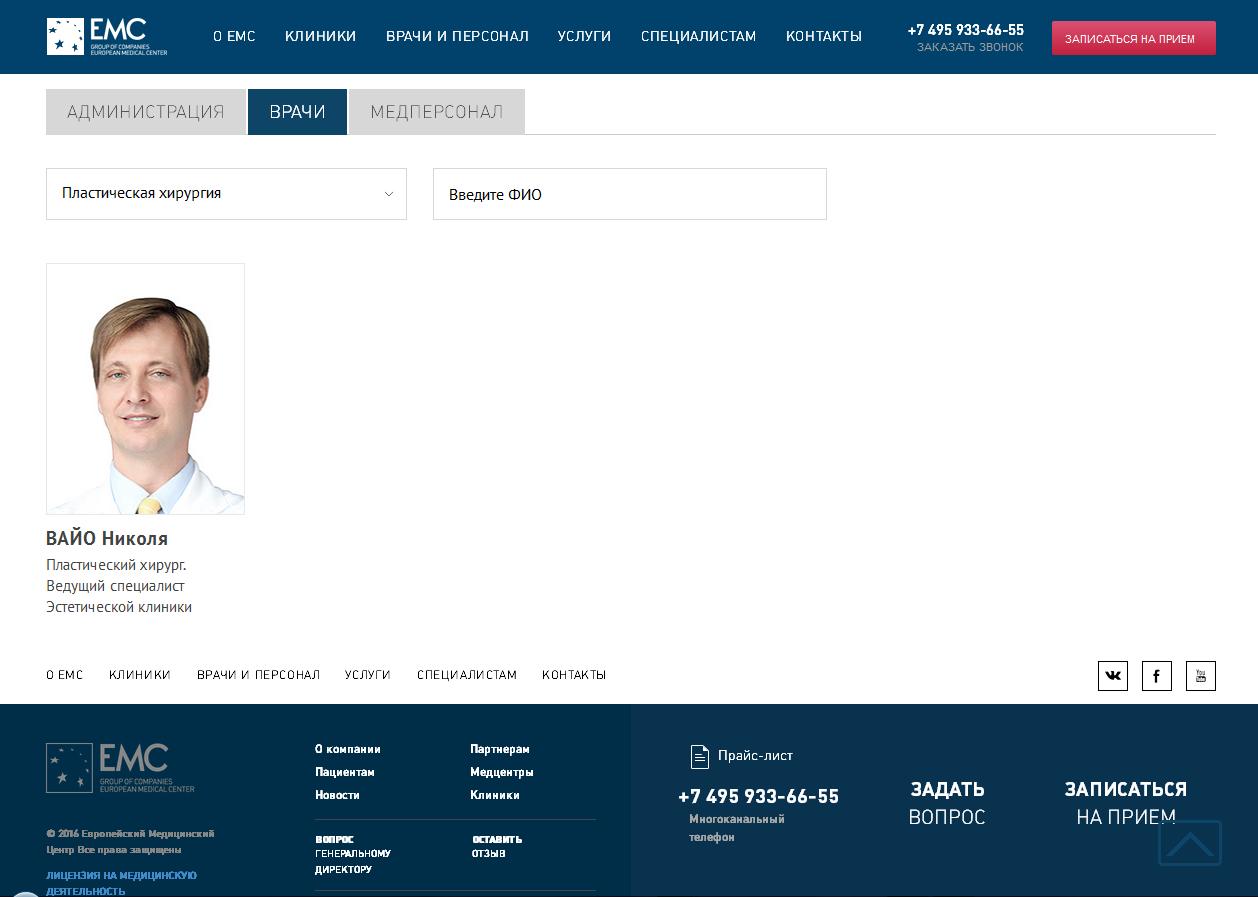 Скриншот сайта Европейского Медицинского Центра. О Косинце-младшем ни слова