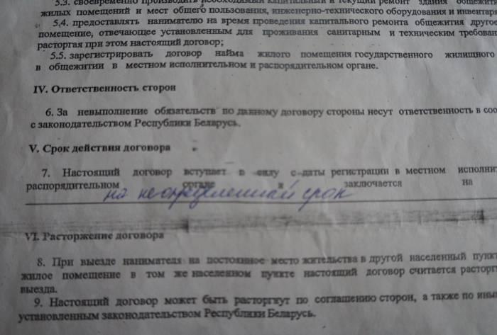 Регистрация граждан в общежитии рб где оформляется временная регистрация иностранных граждан