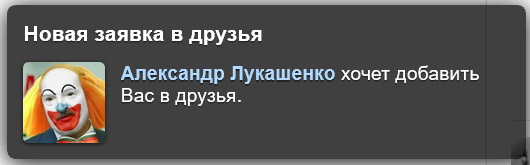 Александр Лукашенко - в друзья