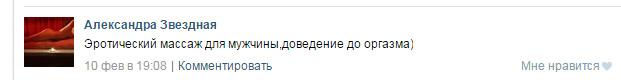 Александра Звездная - готово