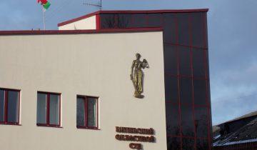 Витебск, суд, Корженевский