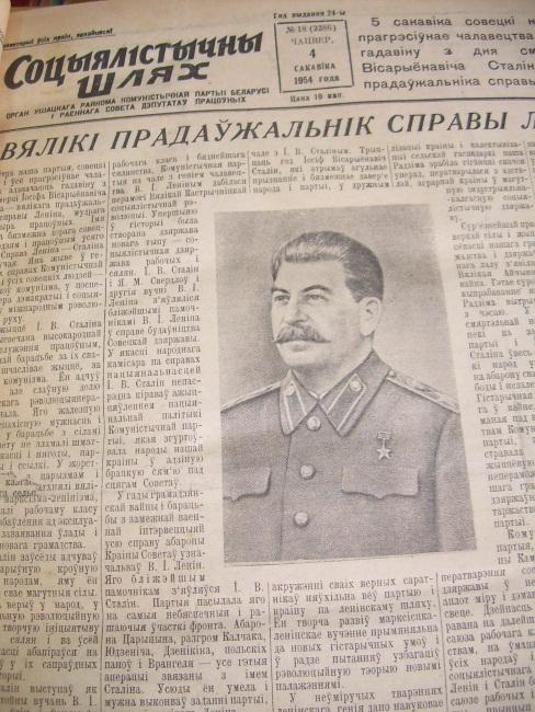 сталин, сельская газета, 1954 год