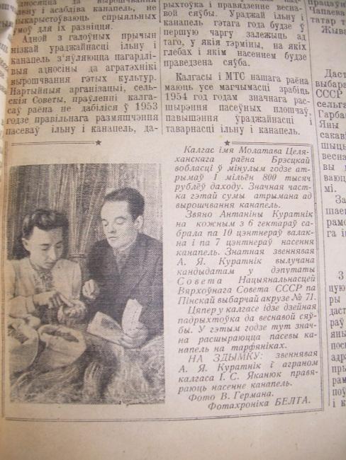 сельская газета, 1954 год