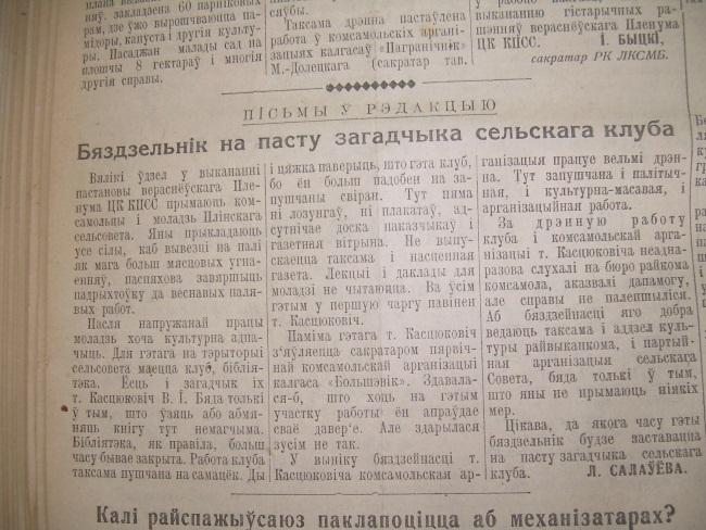 бездельники, сельская газета, 1955
