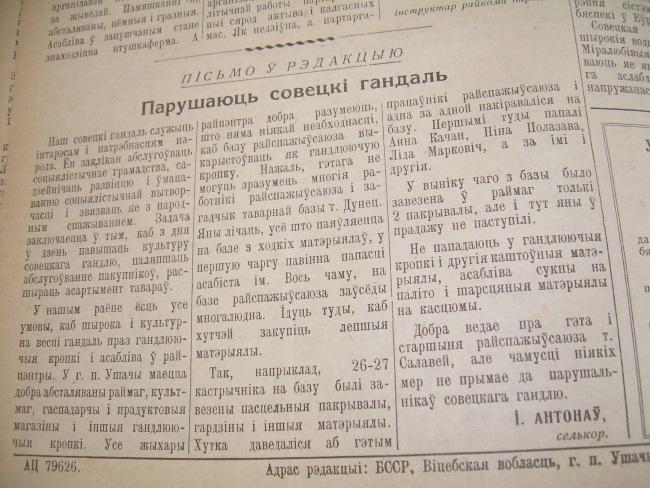 хапуги, сельская газета, 1955