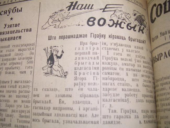 сельская газета, 1956 год