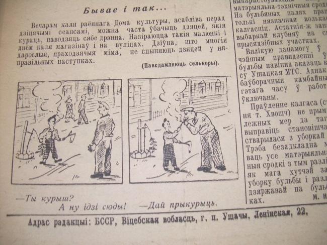 курящие дети, сельская газета, 1956 год