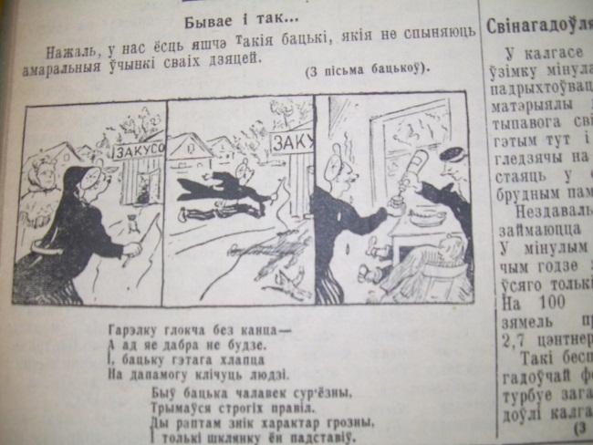 пьянство в семьях, сельская газета, 1956 год