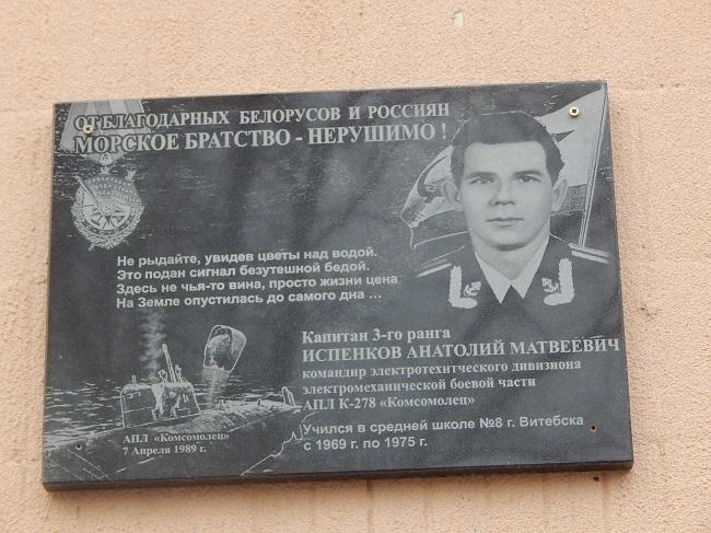 школа №8, Анатолий Испенков, улица Карла Маркса