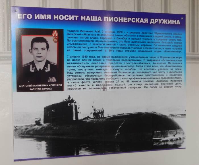 школа №8, анатолий Испенков