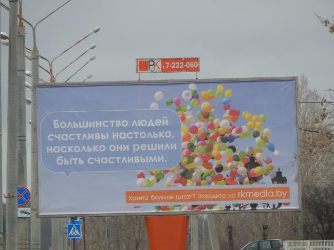 социальная реклама,счастье, улица гагарина
