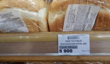 хлеб, витебские продукты, новые ценники