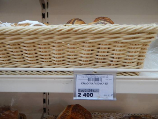 булочка, витебские продукты, новые ценники