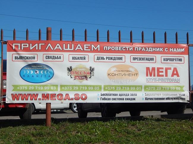 энергия, ночной клуб, строймаркет, витебск
