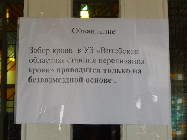 доноры, станция переливания крови в Витебске, безвозмездное донорство