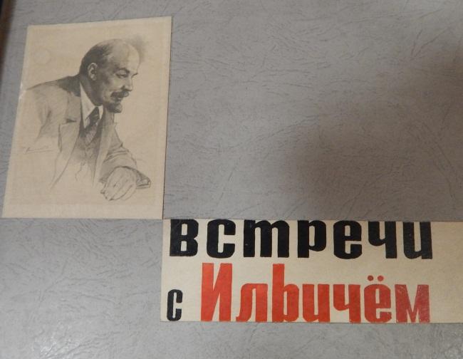 ленин, музей ленина, общество юных краеведов, школа №31