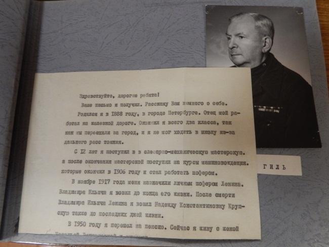 Степан Гиль, письмо о Ленине