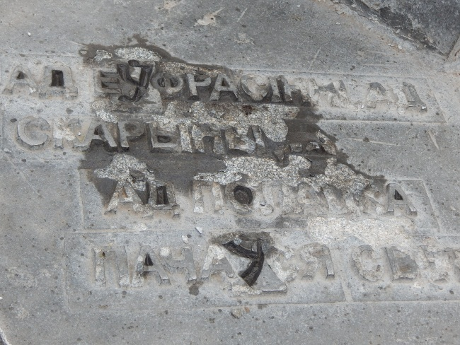 памятник букве ў, Полоцк, поврежденный памятник