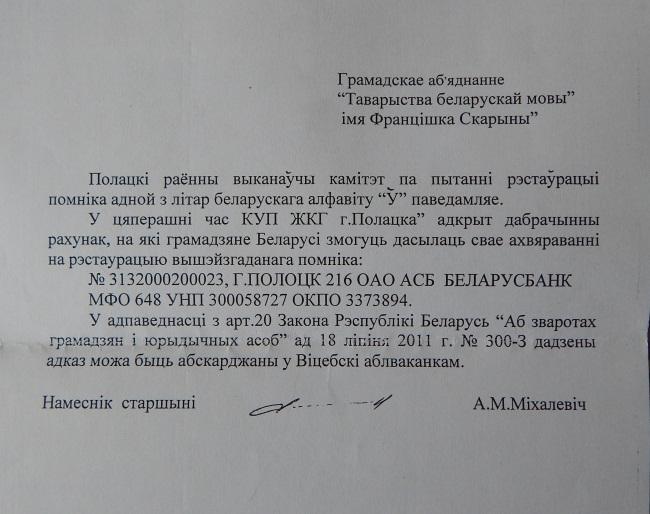 памятник букве Ў, расчетный счет