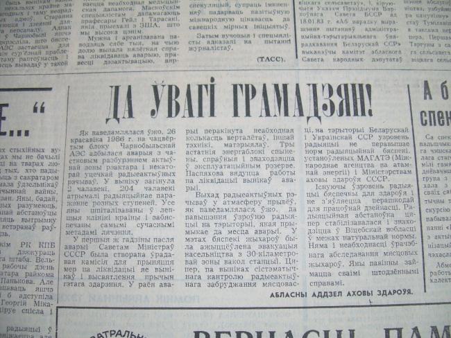 витебский рабочий, чернобыль 1986 год
