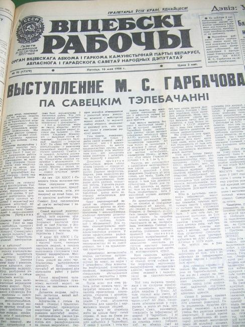 чернобыль, витебский рабочий, 1986 год