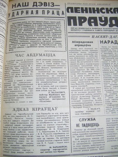 ленинская правда, чернобыль, 1986