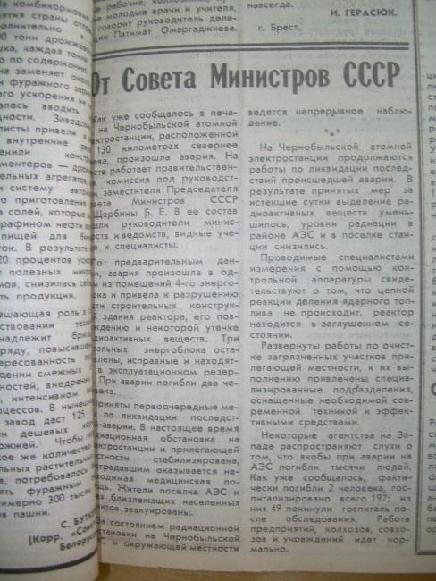 советская беларусь, чернобыль в СМИ, 1986 год