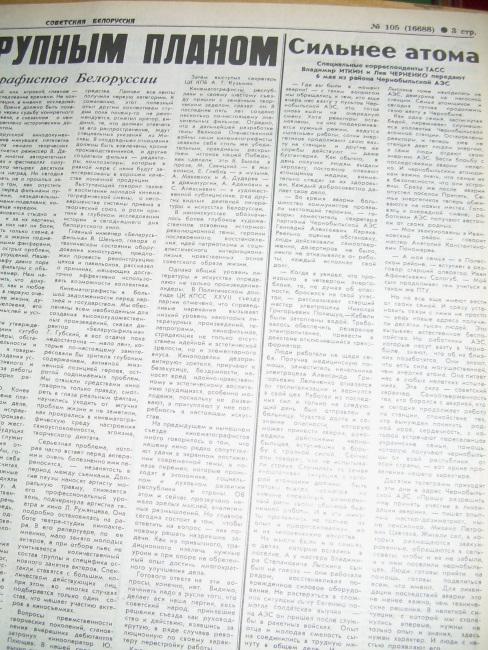 советская беларусь, чернобыль, 1986 год