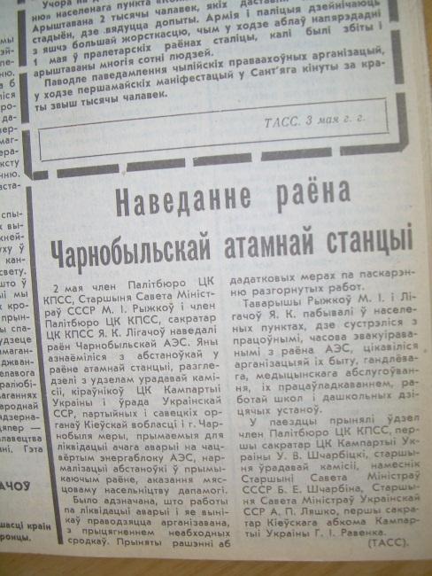 чернобыль в СМИ, катастрофа на ЧАЭС, 1986 год