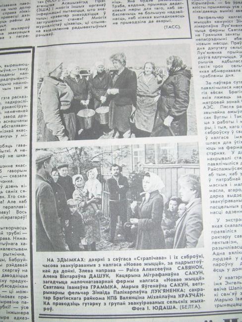 доярки, колхоз, чернобыль 1986 года