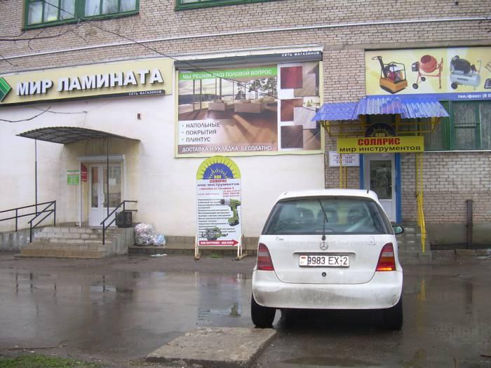 ВПЗ, витебский приборостроительный завод