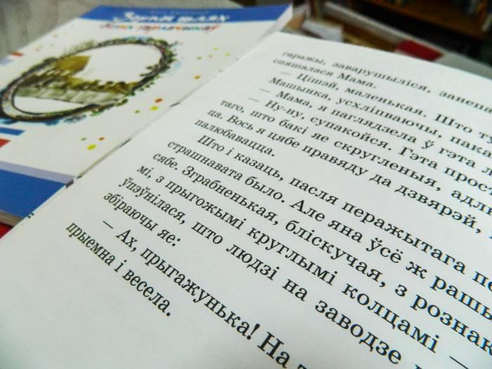 Читаем на родном языке с малых лет. Фото: Катерина Соль