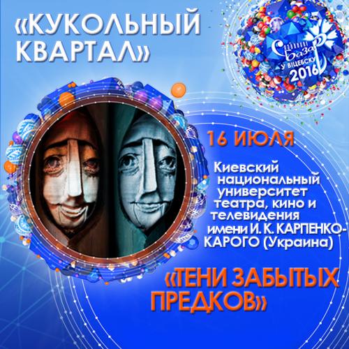 FEST_LYALKA_16_07_2016_SHADOW_500х500