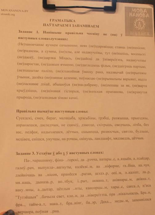 """віцебск, курсы """"мова нанова"""""""