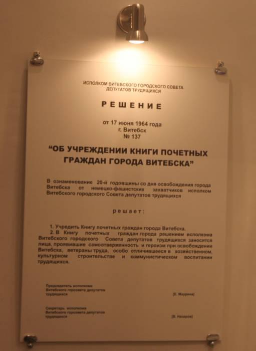 """""""музей почетных граждан города Витебска"""""""