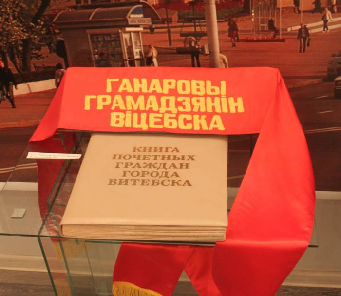 экспонаты, музей почетных граждан Витебска