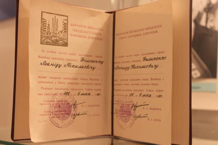 удостоверение, музей почетных граждан города Витебска