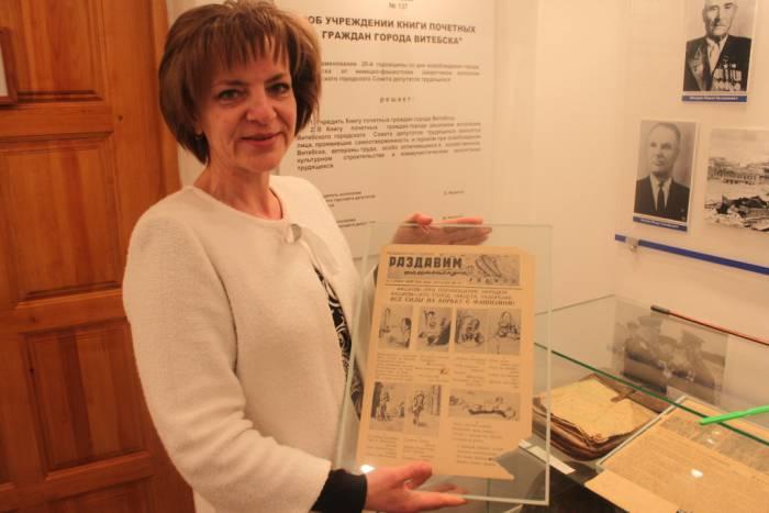 """музей почетных граждан города витебска, """"Раздавим фашистскую гадину"""""""