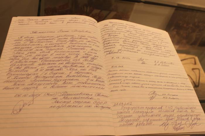 музей почетных граждан города Витебска, книга отзывов